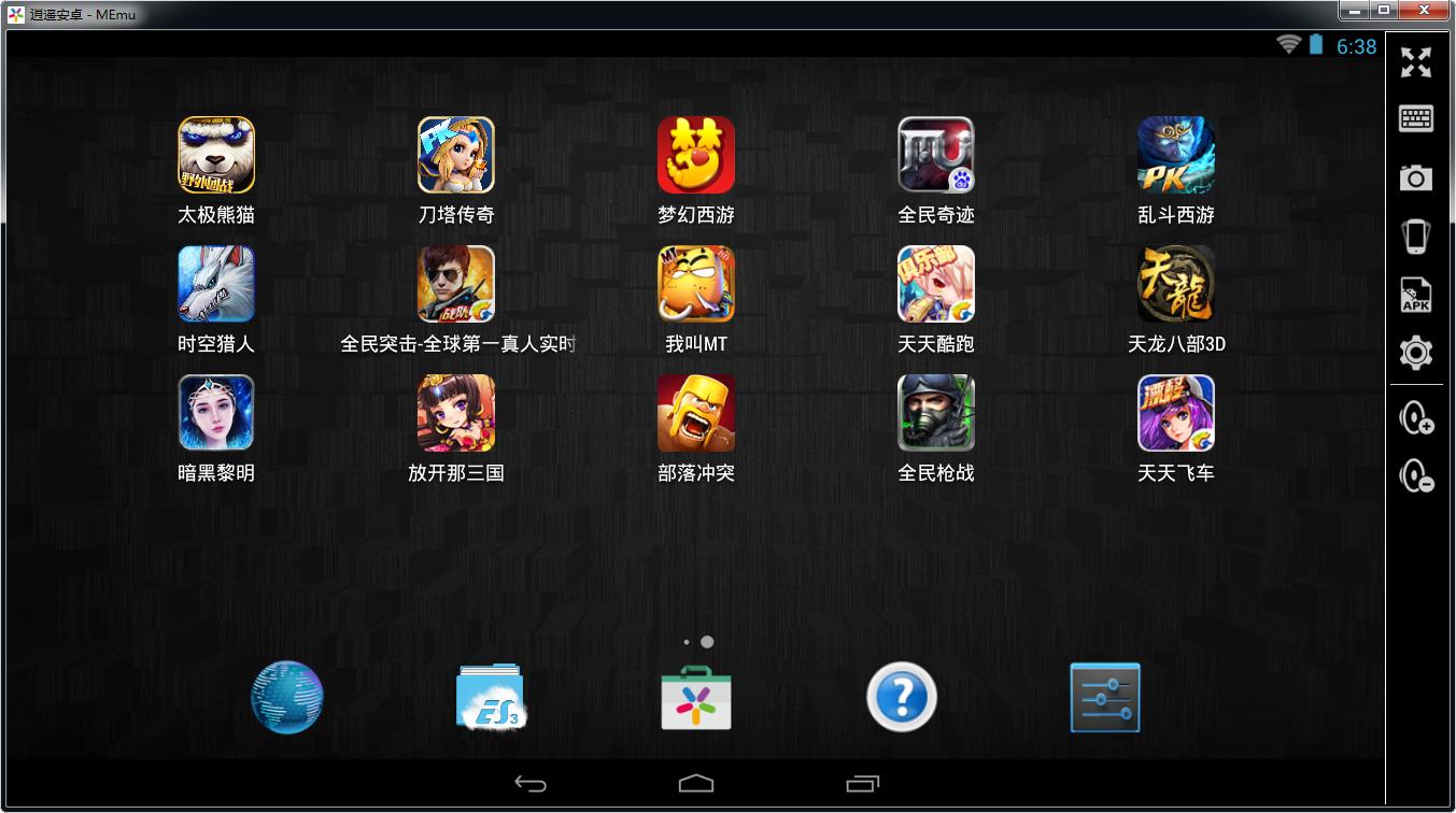 Download MEmu 2 3 0 – Windows
